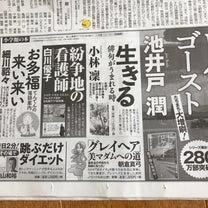 池井戸本コンプレックスと新聞広告の記事に添付されている画像