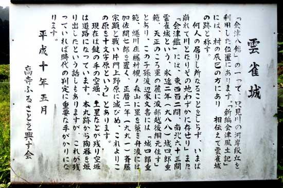 【写3】雲雀城