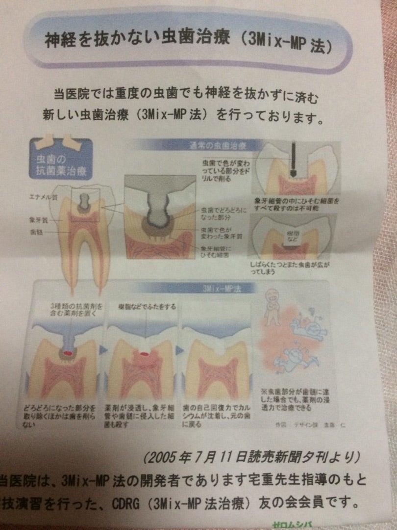 3mix-MP法レポ たくさんの歯医者...