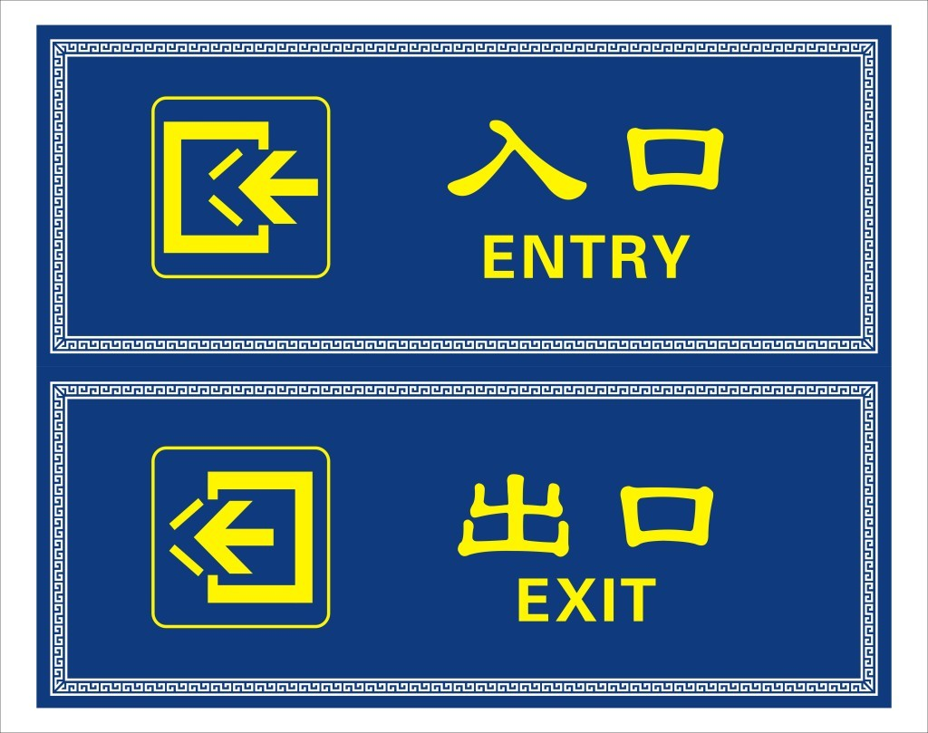 何ごとも「出入口の法則」に従う...