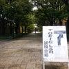 TOEIC受験日の画像