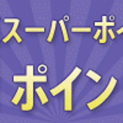 ◆◆当たり③◆◆の記事に添付されている画像
