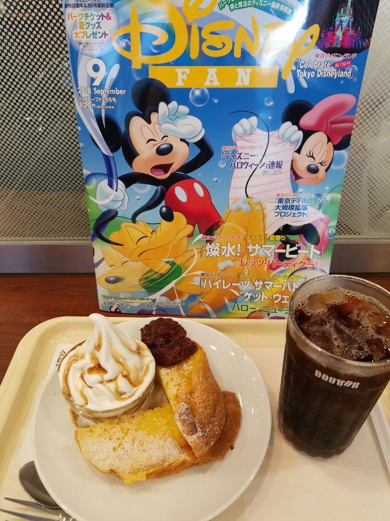 no.79ディズニーファン2018年9月号感想 | 夢と魔法を語りたい-ディズニー