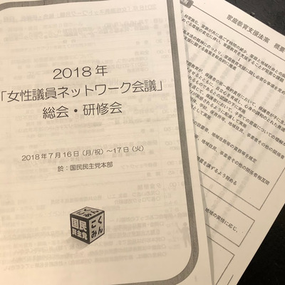 2018年「女性議員ネットワーク会議」総会・研修会の記事に添付されている画像