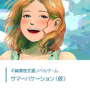$SEAWEST-サマーバケーション(仮)バナー