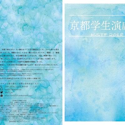 京都学生演劇祭2018『Cブロック』【観劇妖怪】 執筆中の記事に添付されている画像