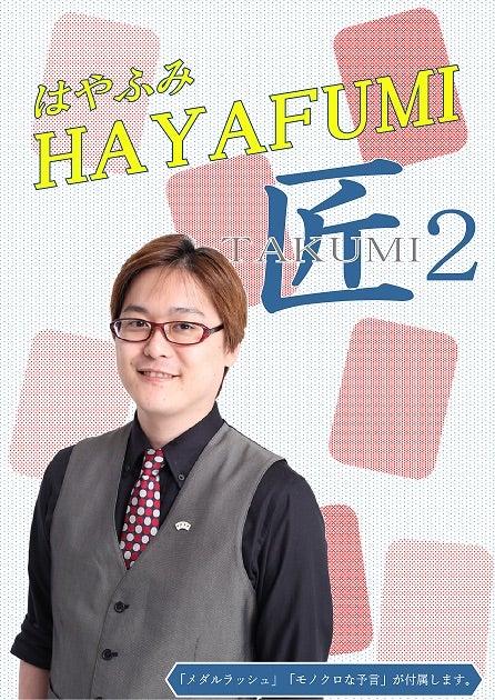 """Résultat de recherche d'images pour """"Hayafumi dvd"""""""