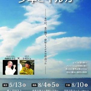 8月10日(金)「少年とイルカ」千葉公演の画像