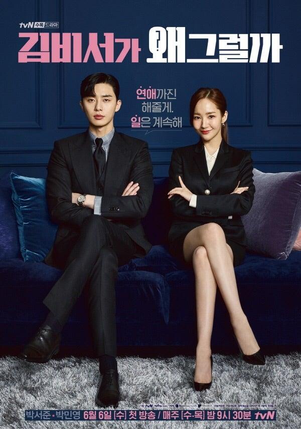 「キム秘書がなぜそうか」ってtvNドラマも毎週楽しみにしていたドラマ