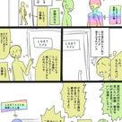 LGBTと「特権意識高い系」占い雑誌の報復。の記事より