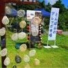マヤ暦フェスティバル&市場ありがとうございました❗️②の画像