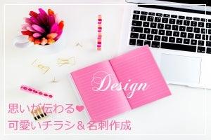 チラシ・名刺デザイン制作