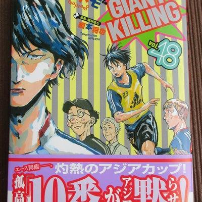 「GIANT KILLING」48巻について書いてみた【ネタバレ注意】の記事に添付されている画像