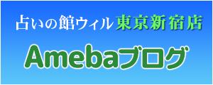 占いの館ウィル東京新宿店のブログ