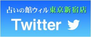占いの館ウィル東京新宿店のtwitter