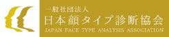 日本顔タイプ診断協会バナー