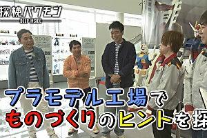 NHK【探検バクモン】がバンダイ工場を取材   オッシーJO☆の『新 ...