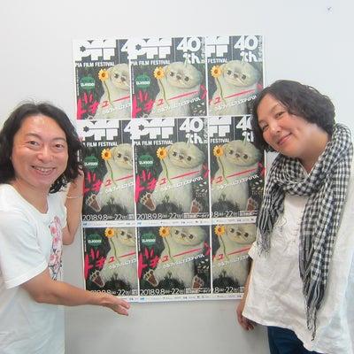 映画イベント『ぴあフィルムフェスティバル』総合ディレクター荒木啓子さんインタビュの記事に添付されている画像