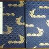金龍山 浅草寺の御朱印帳の画像