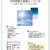 丹田感覚と経絡ヒーリング 〜中心を定め、活性ポイントにエネルギーを流す〜の画像