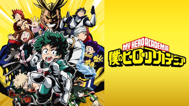 僕 の ヒーロー アカデミア アニメ ブログ TVアニメ『僕のヒーローアカデミア』