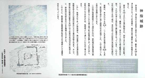 【写2】神指城