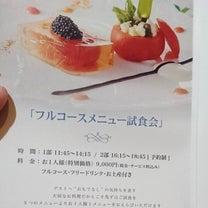 【結婚】試食会レポ(プレミアムメニュー)の記事に添付されている画像