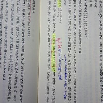 台風12号のお導きから「卑弥呼=瀬織津姫」の気付きの記事に添付されている画像