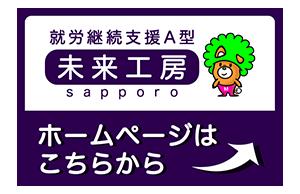 未来工房 札幌