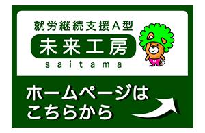 未来工房 埼玉