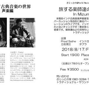 旅する楽師達のオアシス in Mizumiiro 北インド古典声楽編の画像