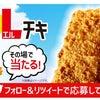 毎日1万名様に♡Lチキその場で当たる!(8/9)の画像