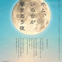Sound for Earth-地球再誕★プロジェクト- 「水と、いのちが響きあの記事に添付されている画像