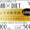 乳酸菌が入ったHMBが登場!の画像