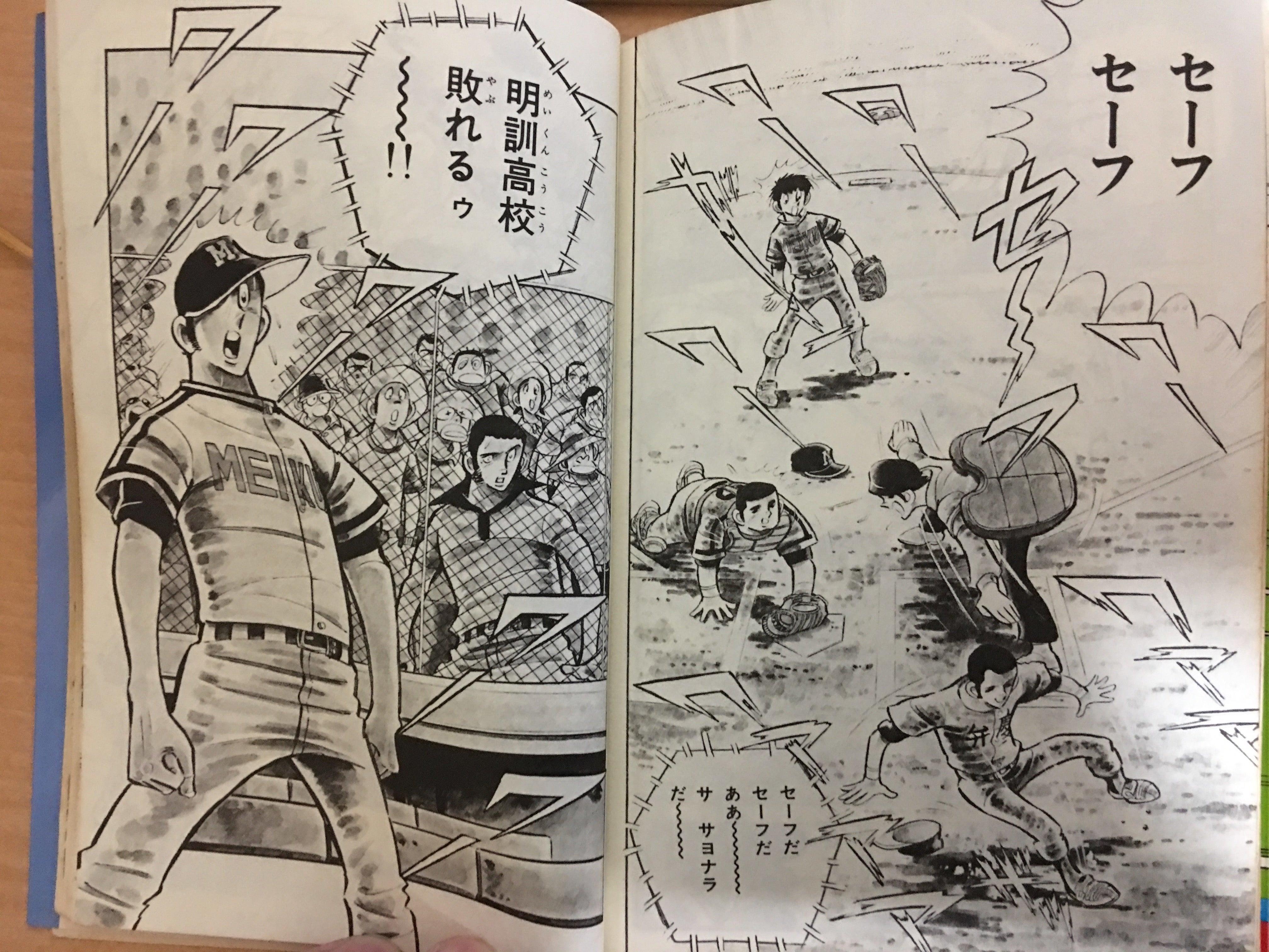 漂流バカボン#681 弁慶高校コメント