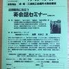 【神奈川県三浦市】三浦商工会議所〜店頭商売に役立つ英会話セミナーの画像