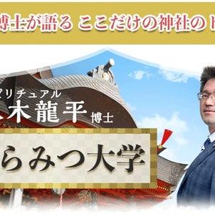 ついに公開出来る喜び(^_^)v そらみつ大学の画像