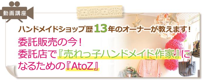 ハピ活勉強会8月『委託店で「売れっ子ハンドメイド作家」に なるための「AtoZ」』