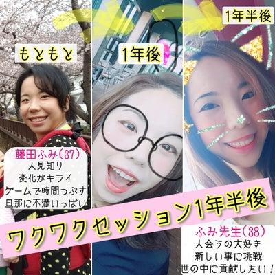 【ふみ先生セッションメニュー】の記事に添付されている画像