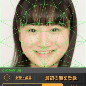 日比ちゃんとハロプロ研修生の平均顔の画像