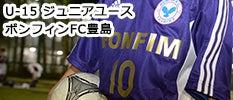 ボンフィンFC豊島