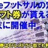 9/22(土) 【メンバー登録セットあり☆】エンジョイ大会の画像