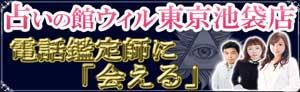 占いの館ウィル東京池袋店