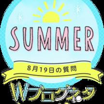 「夏の終わり」を感じ…