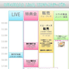 済)8月4日(土)5日(日)【東京】『TOKYO IDOL FESTIVAL』グッズ&特典会発表の画像
