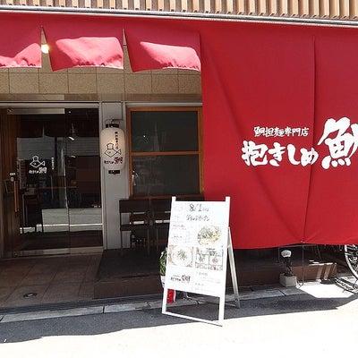 鯛担麺専門店 抱きしめ鯛。。の記事に添付されている画像