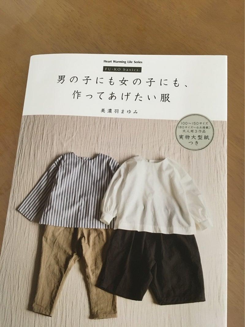 5420c3d1cea70 先日買った着心地のよい暮らしの服が気に入ってしまい、同じ美濃羽まゆみさんの子供服の本を。