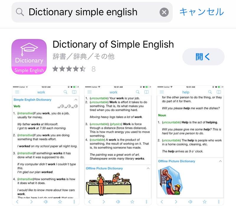 発音チェックも出来る辞書 多読で伸ばす英語力 おうち英語のススメ