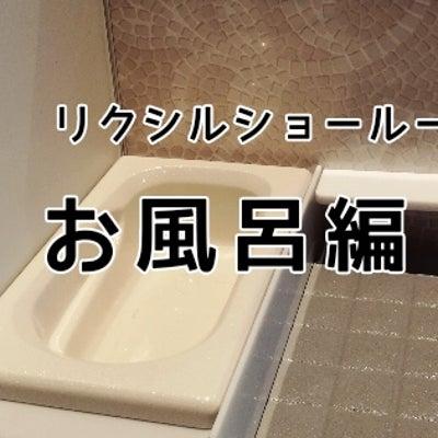 【リクシルショールーム】お風呂はアライズの記事に添付されている画像