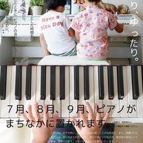 Piano Pia-no(ピアノ ピアーノ) 国立旭通りに「街角ピアノ」設置の記事に添付されている画像